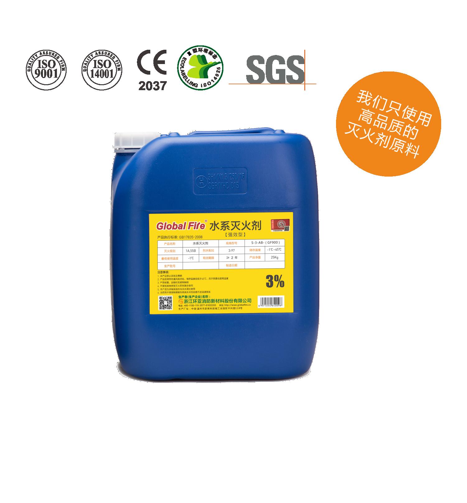水系灭火剂S-3-AB(GF900)