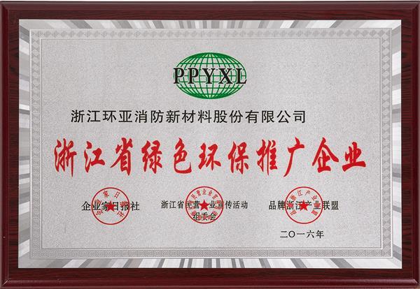 浙江省绿色环保推广企业